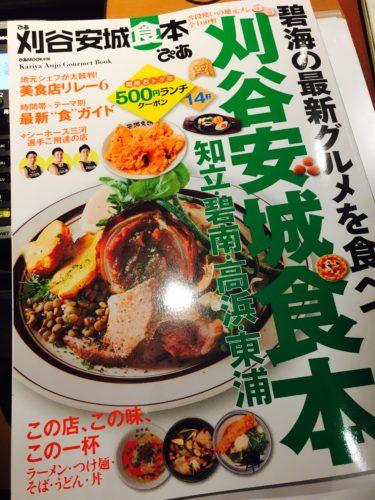 刈谷駅北口 居酒屋 ろばた一粋 雑誌の取材を頂きました