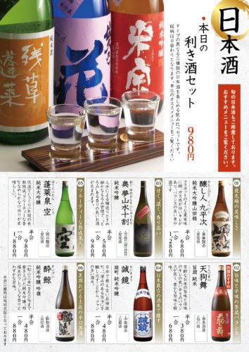 刈谷駅北口のろばた一粋 日本酒メニューリニューアル