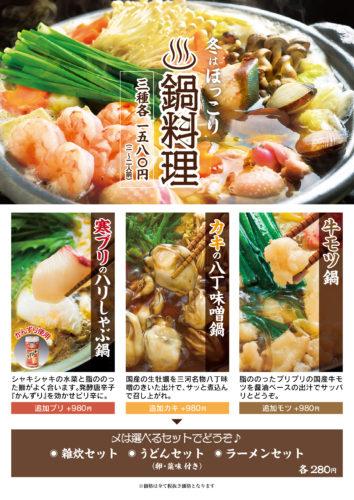 魚菜食しゃもじや鍋料理始まりました♪