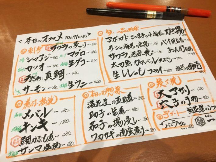一粋 本日のオススメ(^^) 忘年会ご予約 刈谷駅