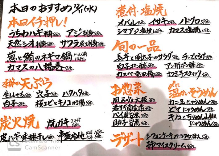 刈谷 ろばた一粋 本日よりオススメ 刺身 日本酒 焼き鳥 宴会