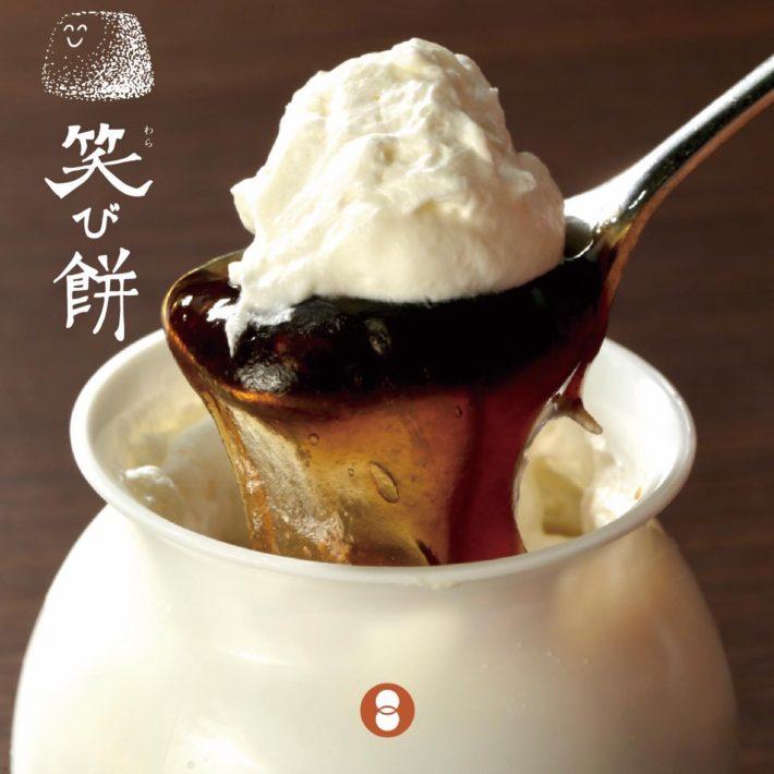 CBC花咲かタイムズ 笑び餅